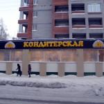 Объемные буквы на фриз для кондитерской «Антонов двор»