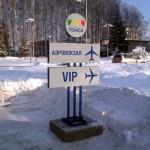 Пилон-указатель для аэропорта «Богашево»