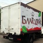 Брендирование будки грузового авто
