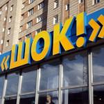 Объемные буквы для дискаунтера одежды в Томске