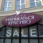 Световой короб-вывеска для магазина одежды