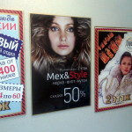Постер в торговом центре