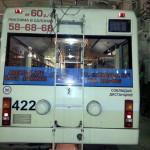 Реклама на заднем стекле троллейбуса