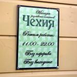 Режимная табличка для магазина в Томске
