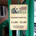 Режимная табличка для магазина напитков