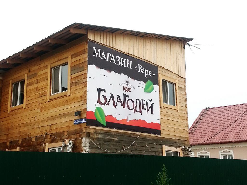 Баннер для продвижения бренда «Благодей» на стену магазина за городом