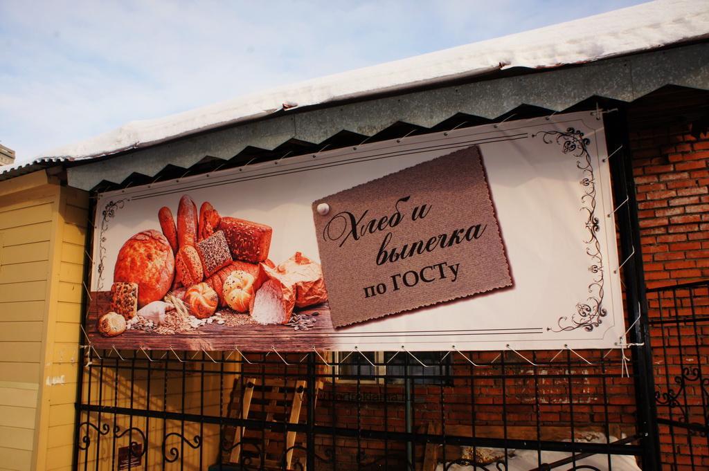 Баннер для магазина выпечки