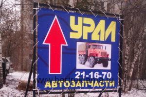 banner_na_konstruktsii_tomsk