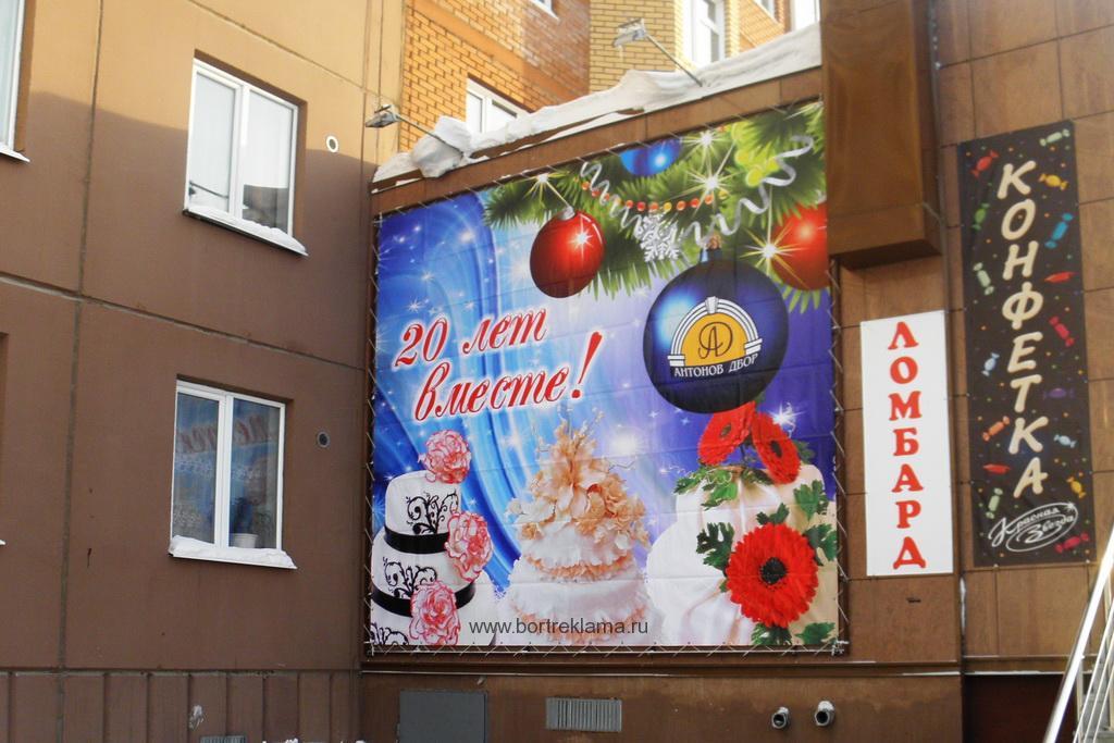 Изготовление новогоднего баннера открытки для компании «Антонов Двор»