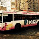 Реклама на троллейбусе для супермаркета стройматериалов «Форма»