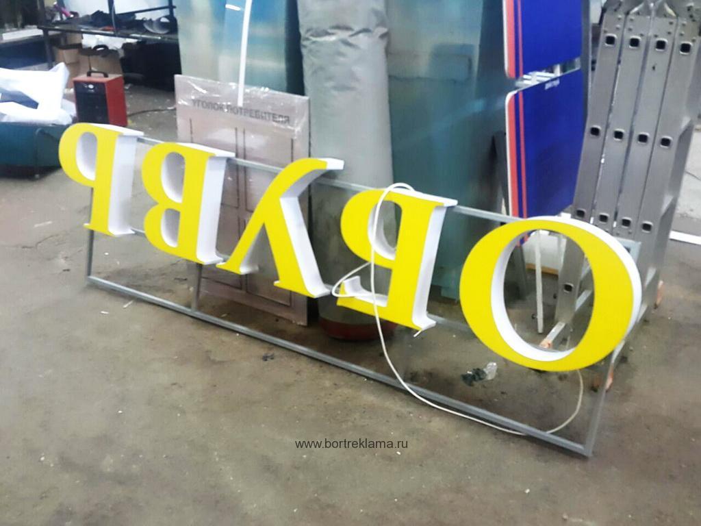 Объемные буквы с подсветкой для магазинов обуви