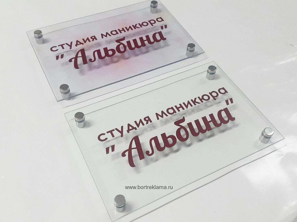 Таблички из стекла для студии маникюра