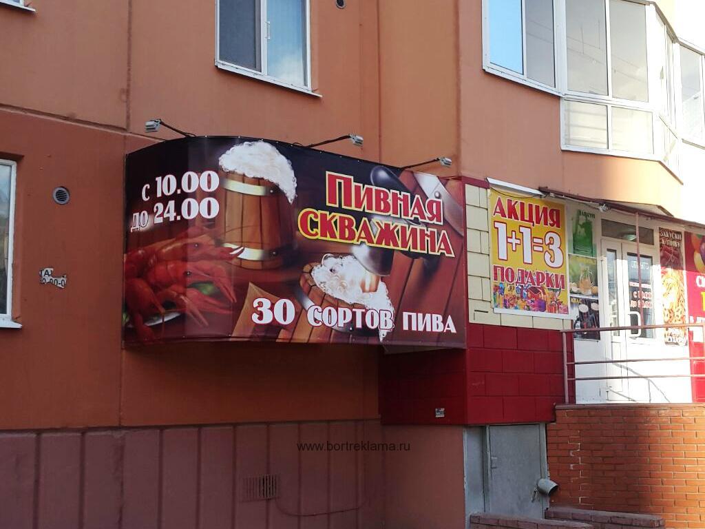 Баннер для магазина разливных напитков