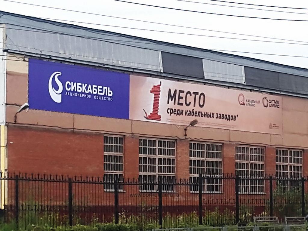 Имиджевый баннер для завода «Сибкабель»