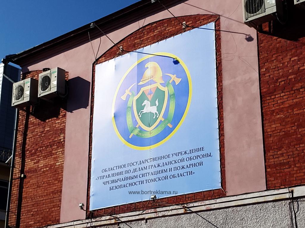Баннер для МЧС в Томске