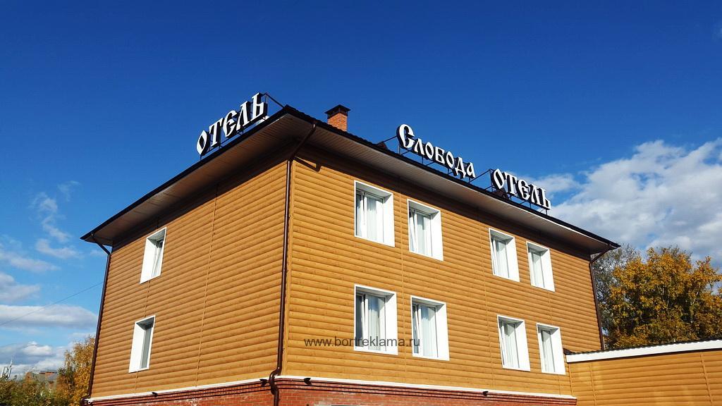 Объемные световые буквы для отеля «Слобода»